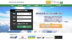 クラウドエアービジネス ホームページ