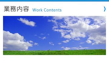 業務内容 Work Contents