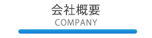 会社概要 -COMPANY-