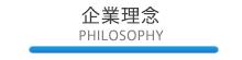 企業理念 -PHILOSOPHY-