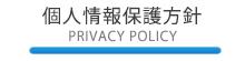 個人情報保護方針 -PRIVACY POLICY-